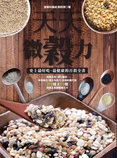 天天微穀力:史上最好吃、最健康的百穀全書:防癌抗老、淨化腸道、排毒美白、提升免疫力、促進新陳代謝 270道x55種超級五穀雜糧養生方
