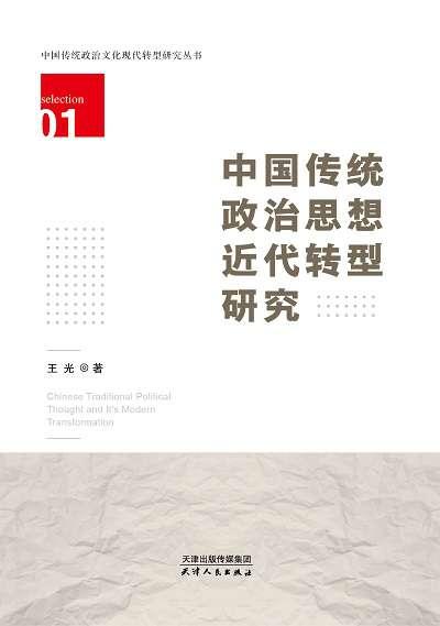 中國傳統政治思想近代轉型研究