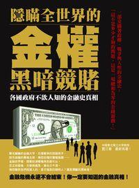 隱瞞全世界的金權黑暗競賭:各國政府不欲人知的金融史真相