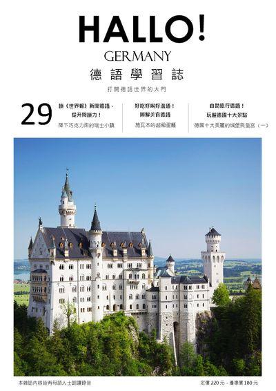 HALLO! Germany 德語學習誌 [第29期] [有聲書]:讀<<世界報>>新聞德語, 提升閱讀力!