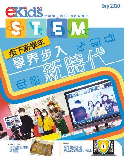 E Kids STEM [Sep 2020]:全港第一本STEM教育周刊:疫下新學年 學界步入新時代