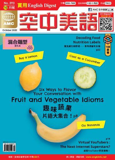 English Digest實用空中美語 [第393期] [有聲書]:趣味蔬果 片語大集合!
