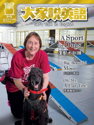 大家說英語 [2020年10月] [有聲書]:A sport for dogs 運動犬訓練