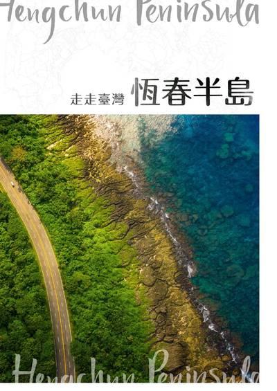 欣台灣 [第47期]:走走臺灣 : 恆春半島