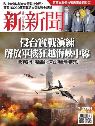 新新聞 2020/09/24 [第1751期]:侵台實戰演練解放軍機狂越海峽中線