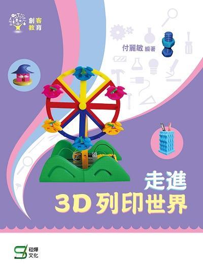 走進3D列印世界