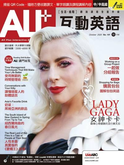 ALL+互動英語 [第191期] [有聲書]:Lady Gaga 女神卡卡 倡導心理健康的流行樂天后
