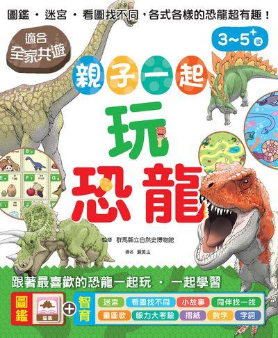 適合全家共遊 親子一起玩恐龍