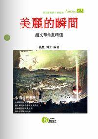 中國當代藝術 [第3期]:美麗的瞬間 : 趙文華油畫精選