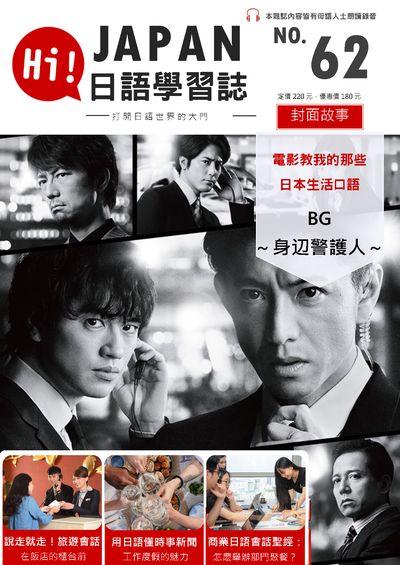 Hi! JAPAN 日語學習誌 [第62期] [有聲書]:BG-身辺警護人-