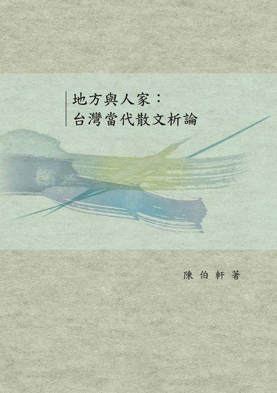 地方與人家:台灣當代散文析論