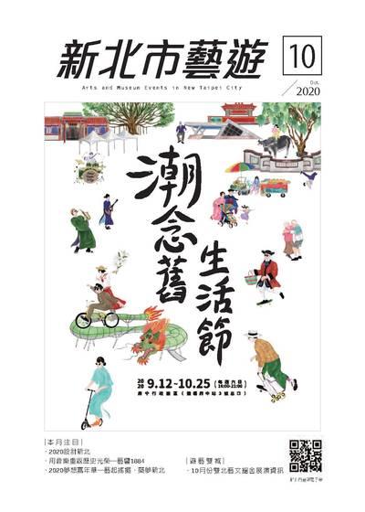 新北市藝遊 [2020年10月號]:潮念舊生活節