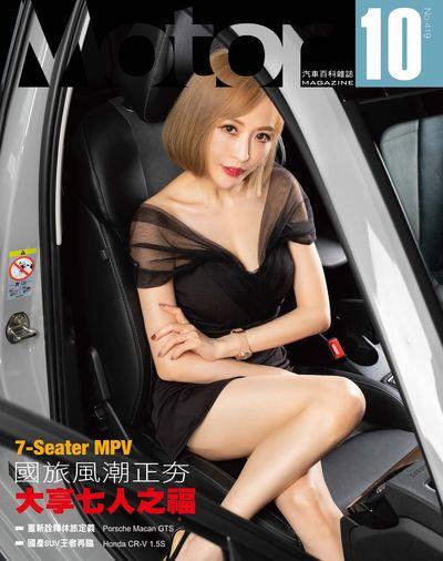 汽車百科 [第419期]:7-Seater MPV 國旅風潮正夯 大享七人之福