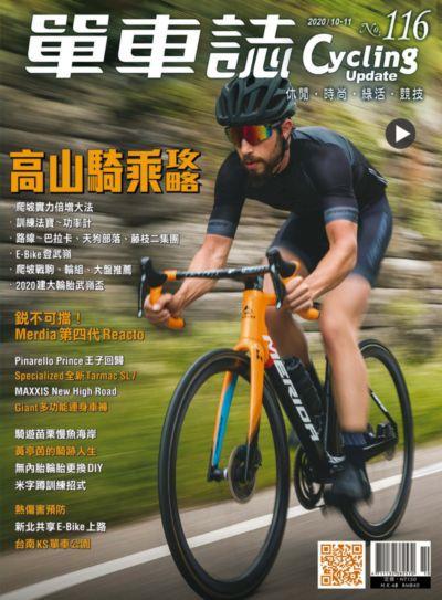 單車誌 [第116期] [有聲書]:高山騎乘攻略