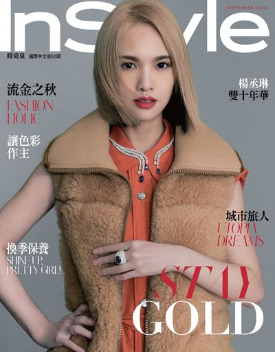 InStyle 時尚泉 [第52期]:Stay Gold