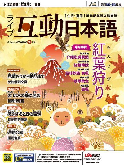 ライブ互動日本語 [第46期] [有聲書]:紅葉狩り