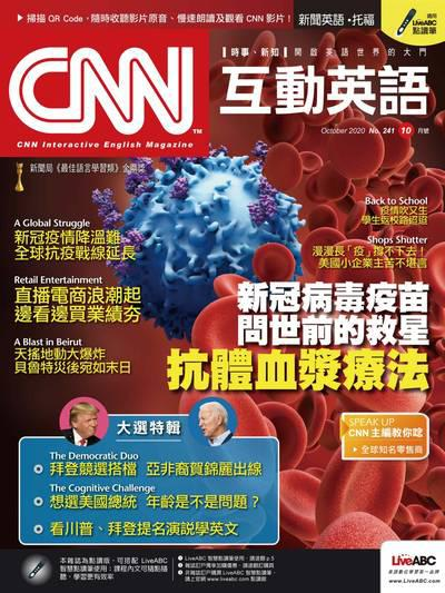 CNN互動英語 [第241期] [有聲書]:新冠病毒疫苗問世前的救星 抗體血漿療法