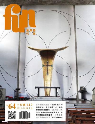 放築塾代誌 [第64期]:日本建築走讀