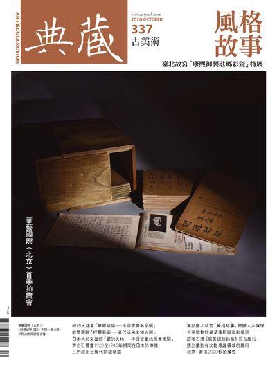 典藏古美術 [第337期]:臺北故宮「康熙御製琺瑯彩瓷」特展