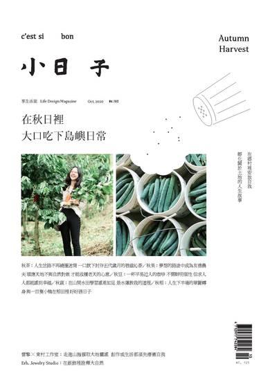 小日子享生活誌 [第102期]:在秋日裡 大口吃下島嶼日常