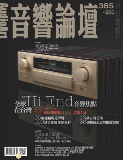 音響論壇 [第385期]:全球在台灣Hi End音響焦點