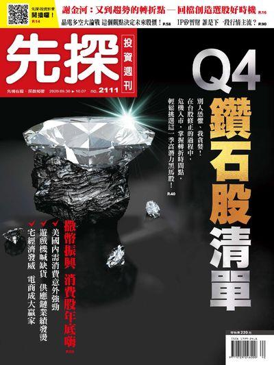 先探投資週刊 2020/09/30 [第2111期]:Q4鑽石股清單