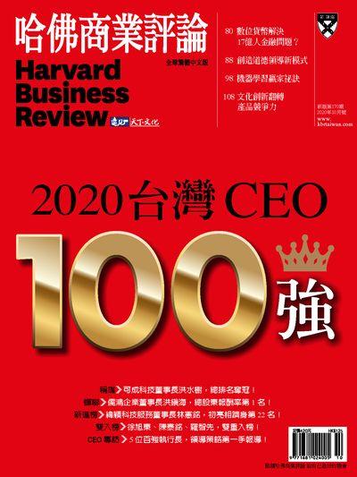 哈佛商業評論 [第170期]:2020台灣CEO 100強