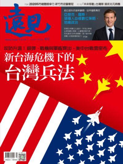 遠見 [第412期]:新台海危機下的台灣兵法