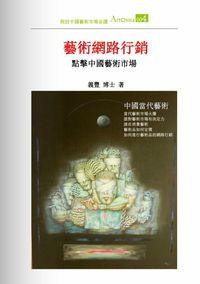 中國當代藝術[第4期]:藝術網路行銷 : 點擊中國藝術市場