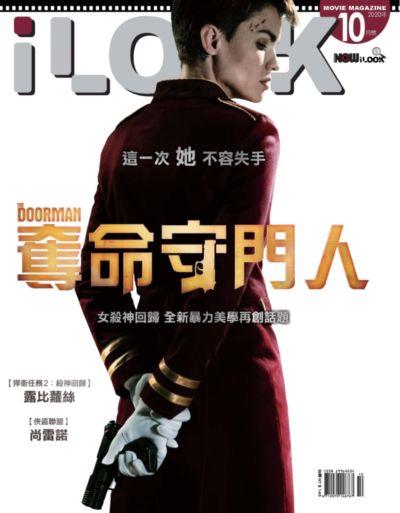 iLOOK 電影雜誌 [2020年10月]:奪命守門人
