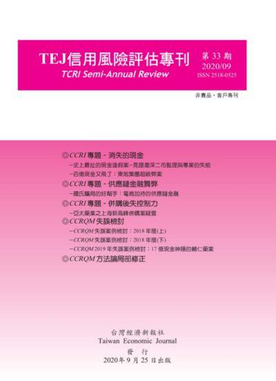 信用風險評估專刊 [第33期]:CCRI專題-消失的現金