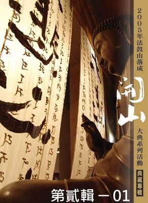 第貳輯:法鼓山落成開山大典典藏紀念版. 1, 禁語持咒入場