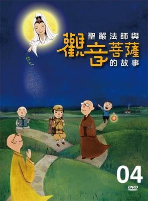 4. 東瀛國的月亮