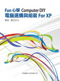 Fun 心學 Computer DIY 電腦選購與組裝 For XP