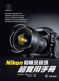 NIKON相機及鏡頭超實用手冊