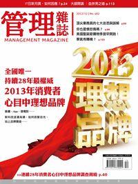 管理雜誌 [第462期]:2013理想品牌