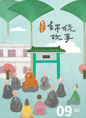 9. 入慈悲門