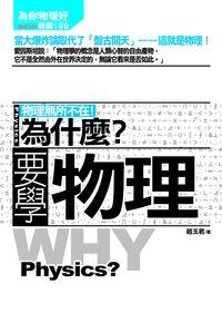 為什麼?要學物理:物理無所不在!