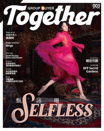 Together [第3期]:甄詠珊Selfless