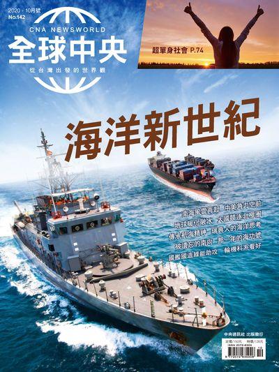 全球中央 [第142期]:海洋新世紀