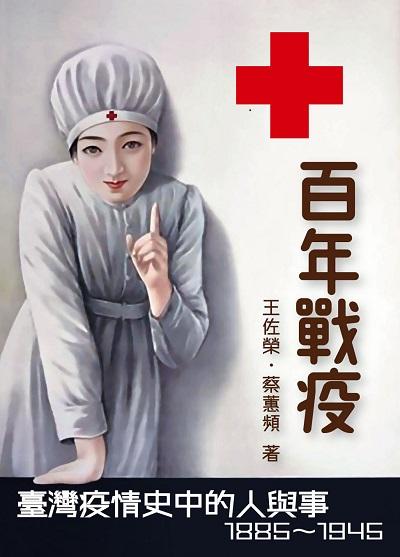 百年戰疫:臺灣疫情史中的人與事1885-1945