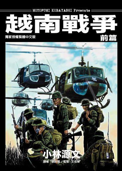 越南戰爭. 前篇