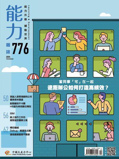 能力雜誌 [第776期]:當同事「宅」在一起 遠距辦公如何打造高績效?