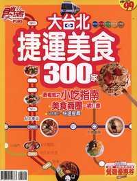 食尚玩家 特刊:大台北捷運美食300家