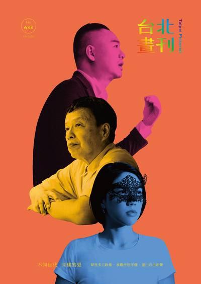 臺北畫刊 [第633期]:不同世代 同樣的愛
