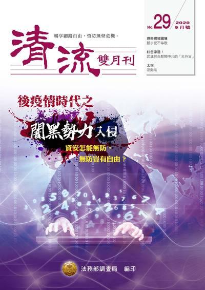 清流雙月刊 [第29期]:後疫情時代之闇黑勢力入侵
