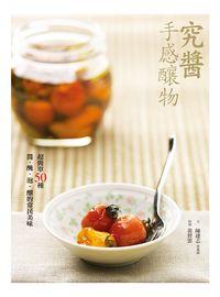 究醬 手感釀物:50種醬.釀.泡.醃的常民美味