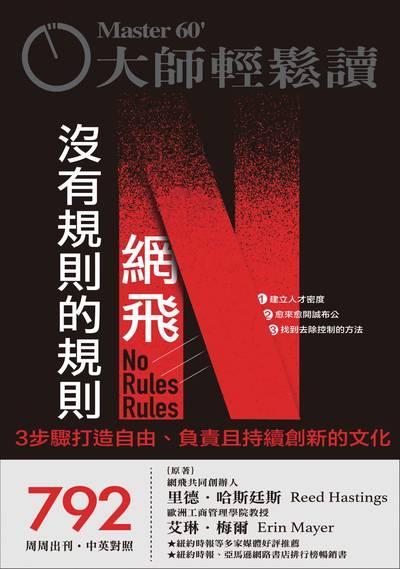 大師輕鬆讀 [第792期] [2020年10月14日] [有聲書]:網飛沒有規則的規則