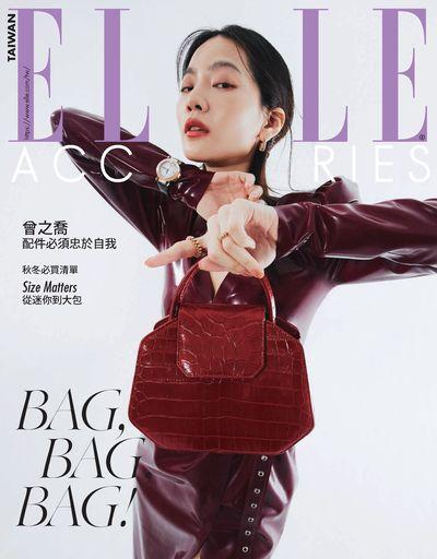 ELLE Accessories [2020秋冬號]:Bag, bag, bag!