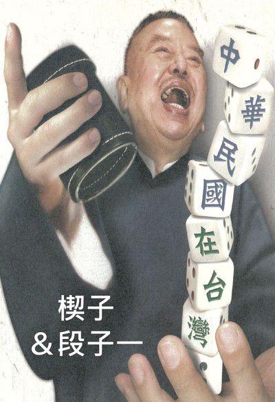 楔子, 誰最愛臺灣. 段子一, 你講啥米